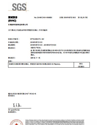 SGS环保证书